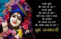 Touching Krishna Janmashtami Shayari in Hindi With Images Janmashtami Wishes, Happy Janmashtami, Krishna Janmashtami, Shayari In Hindi, Lord Krishna, English, Cards, Poster, English Language