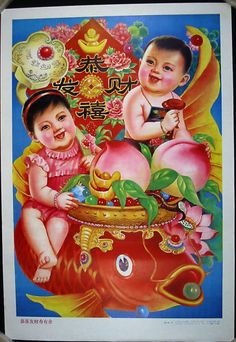 Original 1996 Chubby Baby China Chinese New Year Poster Mint | eBay