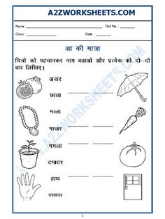 Worksheet of Hindi Worksheet - 'aa' ki matra ke shabd(आ की मात्रा वाले शब्द)-Hindi Practice sheet-Hindi-Language - of Hindi Worksheet – 'aa' ki matra ke shabd(आ की मात्र - Lkg Worksheets, Worksheets For Class 1, 3rd Grade Math Worksheets, Hindi Worksheets, Homeschool Worksheets, English Worksheets For Kids, Printable Worksheets, Nursery Worksheets, Hindi Language Learning