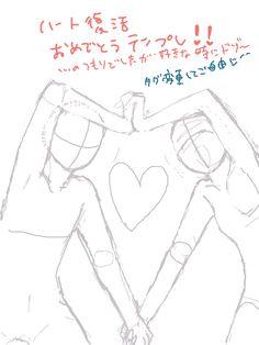 江戸モンさんの手書きブログ 「2人でハート テンプレ」 手書きブログではインストール不要のドローツールを多数用意。すべて無料でご利用頂けます。