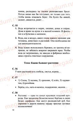 Страница 16 - Окружающий мир 2 класс Плешакова