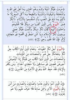 الأنعام٣ ﴿اليوم﴾ / بالألف والام أربع مرات في سورة المائدة / مرتان في آية ٣