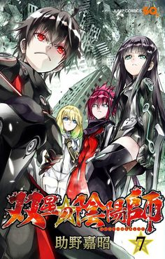 - Twin Star Exorcists -
