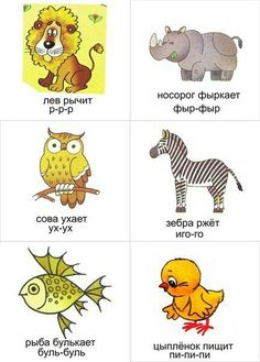 Animal sounds in Russian