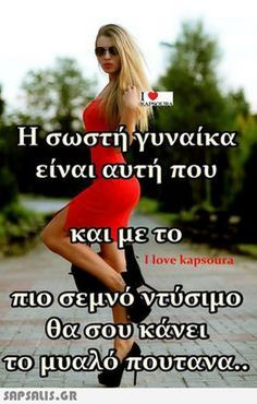 Sex Quotes, Music Quotes, Wisdom Quotes, Book Quotes, Motivational Quotes, Funny Quotes, Life Quotes, Religion Quotes, Greek Music