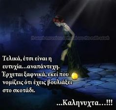 Telika Greek Quotes, Good Night, Literature, Spirituality, Angel, Dreams, Nice, Random, Nighty Night