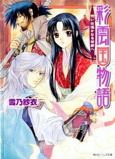 """Saiunkoku Monogatari """"saimono"""" Shi Seiran and Kou Shuurei. Saiunkoku Monogatari, Novels, Anime, Fantasy, Manga, Character, Friends, Board, Dashboards"""