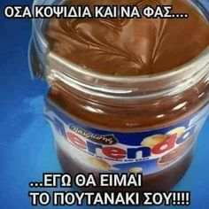 Funny Photos, Nutella, Jokes, Humor, Mazda, Kai, Laughing, Greek, Internet