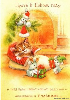 "Photo from album ""Открытки Федотовой Марины.Disk - Старый Новый Год ПоздравРChristmas Clipart, Vintage Christmas Cards, Christmas Pictures, Whimsical Christmas, Christmas Animals, Christmas Cats, Merry Christmas, Christmas Illustration, Cute Illustration"