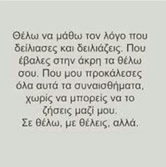 Smart Quotes, Love Quotes, Greek Quotes, Love You, My Love, Its A Wonderful Life, Cool Words, It Hurts, How Are You Feeling