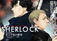 Sherlock - Pink Iro no Kenkyuu by Mark Gatiss, Steven Moffat & Jay