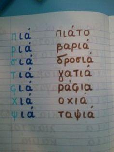 ια 2 School Grades, I School, Greek Language, Greek Alphabet, Kids Corner, Dyslexia, Home Schooling, Drawing For Kids, Classroom Decor