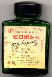 ヒロポン錠 大日本製薬 中身が入っている瓶が見つかったら、開封せず警察に届け出する方が無難。