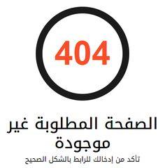 الخطأ 404 .... الحل النهائي لمشكلة ظهور صفحة الخطأ 404 في مدونات بلوجر