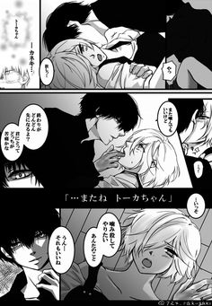 Kaneki x Touka // TouKen Manga Art, Manga Anime, Ken Tokyo Ghoul, Kaneki, Pin Up, Wallpaper, Movie Posters, Fictional Characters, Kiss