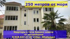 Успейте купить квартиру в новом доме у моря в Сочи от застройщика!