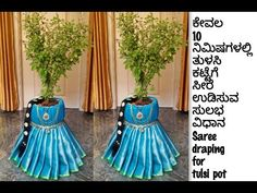 Kalash Decoration, Thali Decoration Ideas, Ganpati Decoration At Home, Diwali Decorations At Home, Festival Decorations, Flower Decorations, Wedding Decoration, Tulasi Plant, Janmashtami Decoration