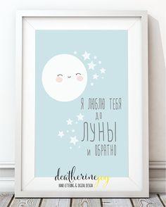 """Постер для детской """"Я люблю тебя до луны и обратно"""""""
