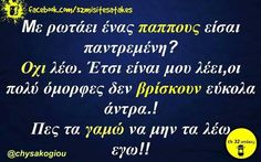 Greek Memes, Funny Greek Quotes, Funny Picture Quotes, Stupid Funny Memes, Funny Facts, Funny Shit, Funny Images, Funny Photos, Clever Quotes