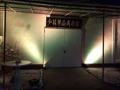 Shaolin Wahnam Institut Germany- Entrance