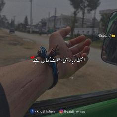 Love Quotes In Urdu, Urdu Love Words, Inspirational Quotes About Success, Qoutes About Love, Urdu Quotes, Urdu Poetry Romantic, Love Poetry Urdu, Bano Qudsia Quotes, Urdu Poetry Ghalib