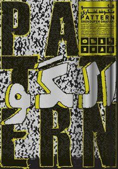 "StudioKargah / Graphic Works ""Pattern"" by Shokoufeh Ghafari Exhibition Poster Designed by Sanaz Soltani Summer 2013"