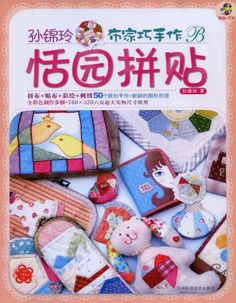 Fabric and Sewing - Patchwork, applique and quilting.