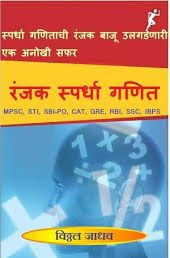 Ranjak Spardha Ganit   Collection of novel method useful for competitive exam
