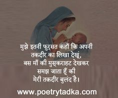 136 Best maa     images in 2019 | Hindi quotes, Father