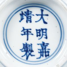 chinese mark on bowl