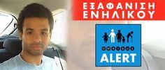 [Ant1]: Συναγερμός για εξαφάνιση 24χρονου - Αγνοείται 14 ημέρες   http://www.multi-news.gr/ant1-sinagermos-gia-exafanisi-24chronou-agnoite-14-imeres/?utm_source=PN&utm_medium=multi-news.gr&utm_campaign=Socializr-multi-news