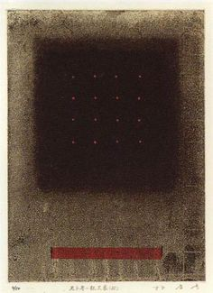 Japanese Art by the artist Takahiko Hayashi   Scriptum Inc ..... Considering Lao-Tse (35)