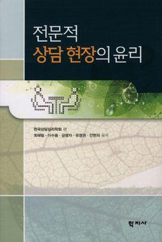 전문적 상담 현장의 윤리, 한국상담심리학회, 학지사, 2010.