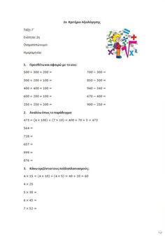 Επαναληπτικές ασκήσεις στα Μαθηματικά για την 2η ενότητα Γ' Δημοτικού. - ΗΛΕΚΤΡΟΝΙΚΗ ΔΙΔΑΣΚΑΛΙΑ