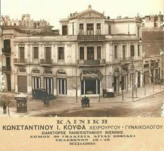 Old Greek, Greek History, Thessaloniki, Once Upon A Time, Old Photos, Greece, The Past, Louvre, Macedonia