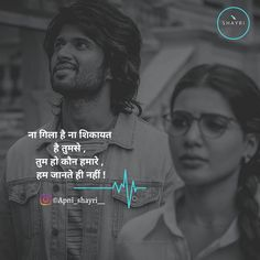 Attitude Quotes For Boys, Good Life Quotes, Life Is Good, Love Quotes, Astronomy Facts, Bollywood Quotes, Cute Love Songs, Earn Money, Besties