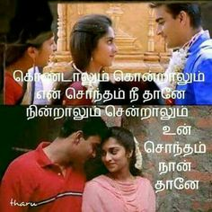 Love Couple Images, Couples Images, Tamil Songs Lyrics, Song Lyrics, Lyric Quotes, Qoutes, Picture Quotes, Love Quotes, Sweet Messages