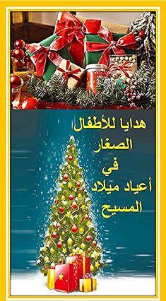 عيد الميلاد هو حق قاب قوسين أو أدنى ومعظمنا يبحث عن هدايا خاصة لعائلاتنا وأصدقائنا فإذا كنت ستشتري هدايا لطفل صغير أو Holiday Decor Christmas Tree Christmas