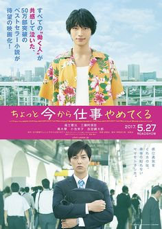 To Each His Own / ちょっと今から仕事やめてくる [2017] Japanese Movie - Starring: Sota Fukushi Asuka Kudo, Haru Kuroki, Eiko Koike & Kotaro Yoshida