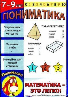 ПОНИМАТИКА Early Learning, Kids Learning, Learning Activities, Activities For Kids, Math Poster, Math For Kids, Inspiration For Kids, School Hacks, Kindergarten Math