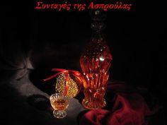 Συνταγές της Ασπρούλας: Λικέρ από κράνα Perfume Bottles, Homemade, Drinks, Liqueurs, Recipes, Food, Syrup, Drinking, Beverages