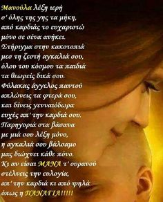 Greek Quotes, Morning Images, Beautiful, Art, Art Background, Kunst, Performing Arts, Art Education Resources, Artworks