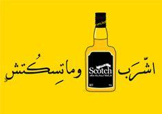 Drink Scotch and Talkاشــــــرب سكــــوتش وما تسكتشDesign By: Mohamed Mousa