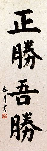 True Victory is Victory Over Oneself - Japanese Kanji Calligraphy Wall Scroll close up view