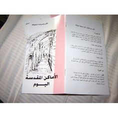 Arabic Version of Holy Places Today evangelistic booklet from Jerusalem / by M. Basilea Schlink  Price: $9.99