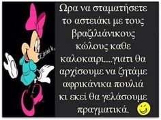 Lol Minnie Mouse, Disney Characters, Fictional Characters, Jokes, Lol, Sexy, Humor, Jokes Quotes, Fantasy Characters