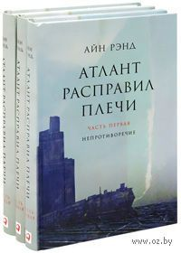 Атлант расправил плечи (комплект из 3 книг). Айн Рэнд
