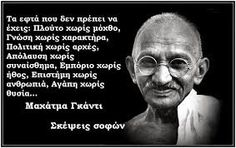 Αποτέλεσμα εικόνας για σοφα λογια Wise Man Quotes, Men Quotes, Life Quotes, Big Words, Greek Words, Cool Words, Funny Greek Quotes, Funny Quotes, True Faith