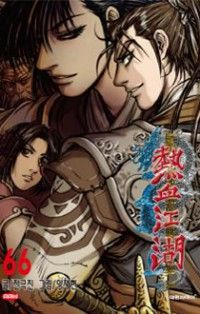 Ruler of the Land - Read Ruler of the Land Manga Online