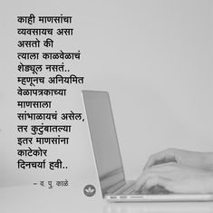 150 Best Marathi Collection images in 2019 | Marathi quotes